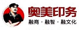 郑州奥美印务有限公司 最新采购和商业信息