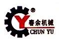 瑞安市春余机械有限公司 最新采购和商业信息