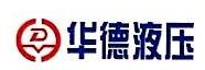 北京华德液压工业集团有限责任公司液压成套设备分公司 最新采购和商业信息