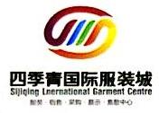 安徽阜阳四季青国际服装城投资发展有限公司 最新采购和商业信息