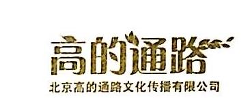北京高的通路文化传播有限公司 最新采购和商业信息