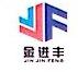 重庆金进丰实业有限公司 最新采购和商业信息