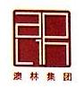 南京澳林购物广场有限公司 最新采购和商业信息