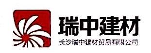 长沙瑞中建材贸易有限公司 最新采购和商业信息