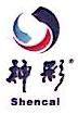 深圳神彩物流有限公司 最新采购和商业信息
