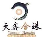 铅山县天鑫绿化有限公司 最新采购和商业信息