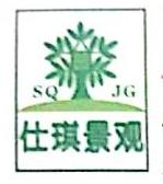 江西仕琪景观工程有限公司 最新采购和商业信息
