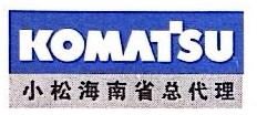 海南小松工程机械有限公司 最新采购和商业信息
