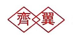 潍坊市齐翼经贸有限公司 最新采购和商业信息