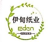 温州市伊甸纸业有限公司 最新采购和商业信息
