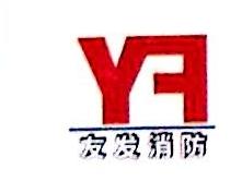 武汉市友发消防科技有限公司 最新采购和商业信息