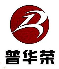 烟台普华荣通用设备有限公司 最新采购和商业信息