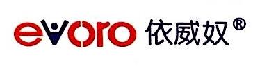 中山市依威奴针织有限公司 最新采购和商业信息