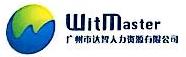 广州市达智人力资源有限公司 最新采购和商业信息