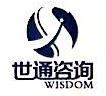 北京伟世通经济咨询有限责任公司 最新采购和商业信息