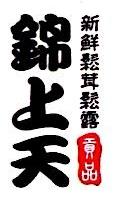 东莞市天尚食品贸易有限公司 最新采购和商业信息