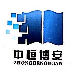 北京中恒博安科技有限公司