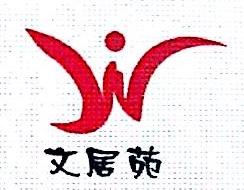 滑县文居苑办公用品有限责任公司 最新采购和商业信息