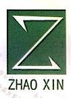 北京招鑫兴业技术开发有限公司 最新采购和商业信息