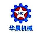 汕头市华晨机械设备有限公司 最新采购和商业信息
