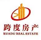 重庆跨度房地产经纪有限公司