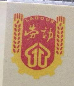 博罗县力富劳动力资源开发有限公司 最新采购和商业信息