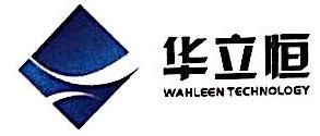 深圳市华立恒科技有限公司 最新采购和商业信息