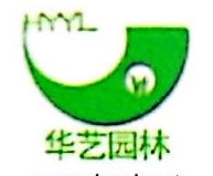 华艺生态园林股份有限公司 最新采购和商业信息