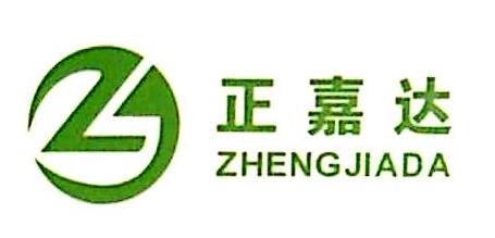 深圳市正嘉达科技有限公司 最新采购和商业信息