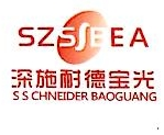 深圳市施耐德宝光电器有限公司 最新采购和商业信息
