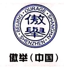 深圳市傲举企业管理顾问有限公司 最新采购和商业信息