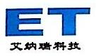 深圳市艾纳瑞科技有限公司 最新采购和商业信息