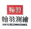 上海翰羽工程测量有限公司 最新采购和商业信息