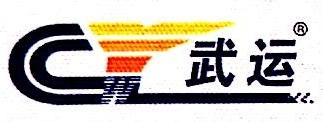 江苏武运传动机械有限公司