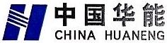 华能招标有限公司 最新采购和商业信息
