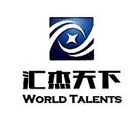 北京汇杰天下企业管理有限公司 最新采购和商业信息