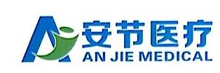 深圳安节医疗科技有限公司 最新采购和商业信息