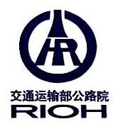 北京中交华安科技有限公司 最新采购和商业信息