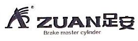温州市佳威汽摩配件有限公司 最新采购和商业信息