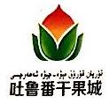 吐鲁番新都农产品交易中心开发有限公司 最新采购和商业信息
