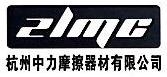 杭州中力摩擦器材有限公司 最新采购和商业信息