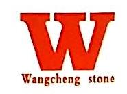 济南旺程石材有限公司 最新采购和商业信息