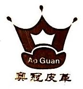 广州市奥冠皮革有限公司 最新采购和商业信息