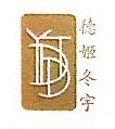 德姬冬宇(上海)商贸有限公司 最新采购和商业信息