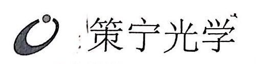 苏州策宁光学有限公司 最新采购和商业信息