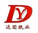 黑龙江达因经贸有限公司 最新采购和商业信息
