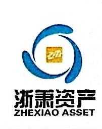 浙江浙萧资产管理有限公司 最新采购和商业信息