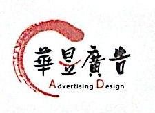 嘉兴市华昱广告有限公司 最新采购和商业信息