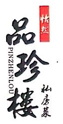深圳怡然品珍餐饮管理有限公司 最新采购和商业信息