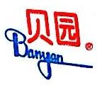 福州贝园机电有限公司 最新采购和商业信息